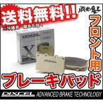 ■DIXCEL(ディクセル) シトロエン C4 (B5) Coupe 2.0 VTS B5RFK CITROEN  ブレーキパッド フロント X タイプ