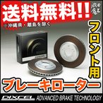 ■DIXCEL(ディクセル) シトロエン C4 (B5) Coupe 2.0 VTS B5RFK CITROEN  ブレーキローター フロント HD TYPE