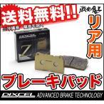 ■DIXCEL(ディクセル) プジョー 407 SW 2.2/3.0 V6 D2BR/D2BRY/D2BRV PEUGEOT  ブレーキパッド リア Z タイプ