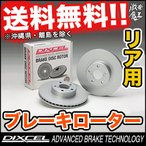 ■DIXCEL(ディクセル) プジョー 207 1.6 GT (TURBO) A75FX/A75F04 PEUGEOT  ブレーキローター リア PD TYPE