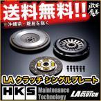 ■HKS LAクラッチシングル ランエボ ランサーエボリューション CZ4A(X) 4B11 Lancer Evolution 純正5速