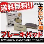 ■DIXCEL(ディクセル) アウトビアンキ Y10 1.1 156A AUTOBIANCHI  ブレーキパッド フロント M タイプ - 21,276 円