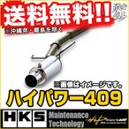 ■HKS マフラー HN22S Keiスポーツ Kei K6A Hi-Power409