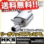 ■HKS マフラー SJG フォレスター Forester FA20 ターボ  LEGAMAX Premium
