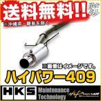 ■HKS マフラー NCP91 ヴィッツRS Vitz 1NZ-FE Hi-Power409