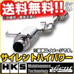 ■HKS マフラー SXE10 アルテッツァ Altezza 3S-GE silent Hi-Power