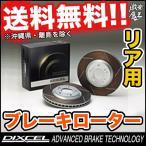 ■DIXCEL(ディクセル)  EF9 シビック CIVIC 89/8〜91/9  ブレーキローター リア FS TYPE