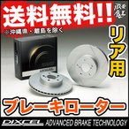 ■DIXCEL(ディクセル)  CF6 CF7 アコード ワゴン ACCORD WAGON 97/9〜02/11  ブレーキローター リア SD TYPE
