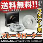 ■DIXCEL(ディクセル)  DE51V DF51V キャリィ エブリィ CARRY EVERY 91/9〜95/5  ブレーキローター フロント SD TYPE