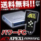 ■アペックス APEXi パワー FC ECR33 Skyline スカイライン RB25DET POWER FC・FCコマンダーセット