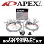 ■アペックス APEX パワーFC ブースト コントロールキット ER34 GC8 PS13 S14 S15 RPS13 ランサーエボリューション 5 6 7 CT9A CP9A インプレッサ GF8