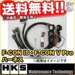 ■HKS フルコン SXE10 アルテッツァ 3S-GE Altezza F-CON iS V Pro ハーネス