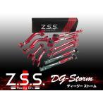 ■☆Z.S.S. DG-Storm S13 S14 S15 R33 R34 Z32 リアスタビリンク 強化ラバー仕様 シルビア R32 スカイライン GT-R BNR32 フェアレディZ アーム ZSS