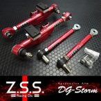 ☆Z.S.S. DG-Storm S13 シルビア SILVIA HCR32 スカイライン Skyline フロント ロアコントロールアーム SET ZSS
