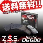 ☆Z.S.S. DG609 ブレーキパッド フロント用 NA8C NB8C NA6C NB6C ユーノス ロードスター Roadster ZSS