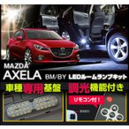 AXIS-PARTS(アクシスパーツ) LED ルームランプ 調光式 3チップ型LED AXELA アクセラ BM BY 6000K 白色