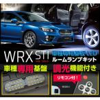 AXIS-PARTS(アクシスパーツ) LED ルームランプ 調光式 3チップ型LED  WRX STI VAB 6000K 白色