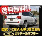 GANADOR ガナドールマフラー 4WD PBS URJ202W ランクル 200 LANDCRUISER ランドクルーザー Vertex 4WD SUV CBA-URJ202W スクエア