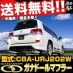 ■GANADOR ガナドールマフラー  CBA-URJ202W ランクル ランドクルーザー200 1UR-FE Landcruiser Vertex(バーテックス)4WD/SUV