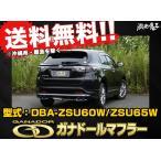 GANADOR ガナドールマフラー ZSU60W ZSU65W ハリアー 左右出し HARRIER Vertex 4WD SUV DBA-ZSU60W ZSU65W オーバル  カー用品 自動車パーツ