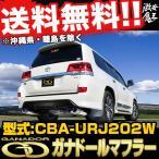 ■GANADOR ガナドールマフラー CBA-URJ202W ランクル ランドクルーザー200 1UR-FE LandcruiserVertex(バーテックス)4WD/SUV