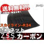 ☆Z.S.S. ER34 スカイライン GT-t カーボンボンネット ダクト有 SKYLINE ZSS