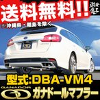 ■GANADOR ガナドールマフラー  DBA-VM4 レヴォーグ FB16 (1.599cc) Levorg Vertex(バーテックス) Sports