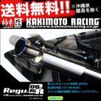 ■柿本改 E GF-SF5 フォレスター 2.0 ターボ EJ20(ターボ) マフラー 排気系パーツ Regu.06&R カキモトレーシング