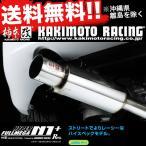 ■柿本改 E GF-SF5 フォレスター 2.0 ターボ EJ20(ターボ) マフラー 排気系パーツ HYPER FULLMEGA N1+Rev. カキモトレーシング