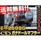 ■GANADOR ガナドールマフラー E-FZJ80G ランクル ランドクルーザー80 Landcruiser