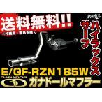 ■ガナドールマフラー GANADOR E/GF-RZN185W ハイラックスサーフ 3RZ-FE 100Φサークル Vertex 4WD/SUV