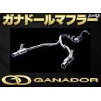 ■ガナドールマフラー GANADOR KC-HDJ81V ランクル ランドクルザー80 ディーゼル 1HD-FT 100Φサークル(LR) Vertex 4WD/SUV