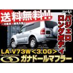 ■ガナドールマフラー GANADOR LA-V73W 3.0G パジェロ ロングボディ 6G72 100 Vertex 4WD/SUV