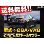 GANADOR ガナドールマフラー SUS VAB VAG WRX STI S4 Vertex Sports CBA-VAB サークル4本出しステンレス製ポリッシュテール