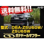 GANADOR ガナドールマフラー ZSU60W ZSU65W ハリアー モデリスタ HARRIER Vertex 4WD SUV DBA-ZSU60W ZSU65W  カー用品 自動車パーツ