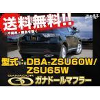 ■GANADOR ガナドールマフラー ZSU60W ZSU65W ハリアー チタンテール HARRIER Vertex 4WD SUV DBA-ZSU60W ZSU65W  カー用品 自動車パーツ