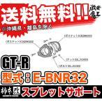 ■柿本改 E-BNR32 GT-R スプレットサポート マフラー 排気系パーツ カキモトレーシング KAKIMOTO
