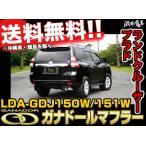 ■GANADOR ガナドールマフラー LDA-GDJ150W 151W ランクル ランドクルーザープラド Landcruiser Prado サークル 右ダブル出