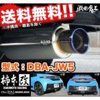 ■柿本改 DBA-JW5 S660 GT box 06&S マフラー S07A(T) カキモトレーシング エキゾーストシステム