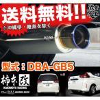 ■柿本改 マフラー  DBA-GB5 フリード L15B Freed マフラー 排気系パーツ GT box 06&S カキモトレーシング