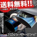 ■5ZIGEN マフラー ABA-RB1 オデッセイ (アブソルート) LAX TOURING ゴジゲン K24A 排気系パーツ Odyssey