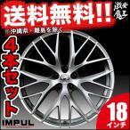 ■インパル 18インチ ホイール IMPUL Millennium(ミレニアム) 4本セット 7.0J 5穴 PCD114.3 49 スパークルシルバー