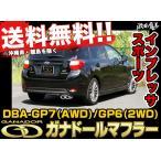 ■GANADOR ガナドールマフラー DBA-GP7 AWD GP6 2WD インプレッサスポーツ Inpreza Sports オーバル 右W出  カー用品 自動車パーツ