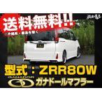 GANADOR ガナドールマフラー ZRR80W ノア VOXY モデリスタ用 W出しNOAH ヴォクシー PASION ZRR80W オーバルチタンブルーテール
