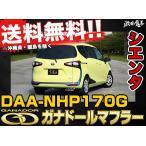 ■GANADOR ガナドールマフラー DAA-NHP170G シエンタ  Sienta オーバル 右ダブル出  カー用品 自動車パーツ