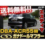 ■GANADOR ガナドールマフラー DBA-ACR55W エスティマ Estima オーバル左右4本出  カー用品 自動車パーツ