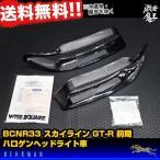 ■WISESQUARE ワイズスクエア ベールマン BCNR33 R33 スカイライン GT-R 前期 ハロゲン用 ヘッドライト リペアレンズkit