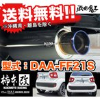 柿本改 DAA-FF21S イグニス IGNIS GT box 06&S マフラー K12C WA05A カキモトレーシング エキゾーストシステム