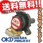 ■OKADAPROJECTS(オカダプロジェクツ) AK12 マーチ CR12DE March プラズマダイレクト OKD