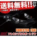 ■Sti スバルテクニカル FORESTER(SH) フォレスター フレキシブルサポートリヤ SUBARU